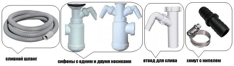 Инструменты для подключения к канализационной системе