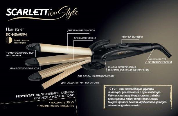 Scarlett SC-HS60594 Black-Gold