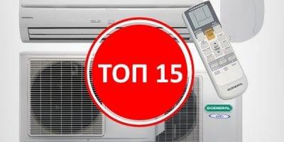 Топ 15 рейтинг сплит-систем