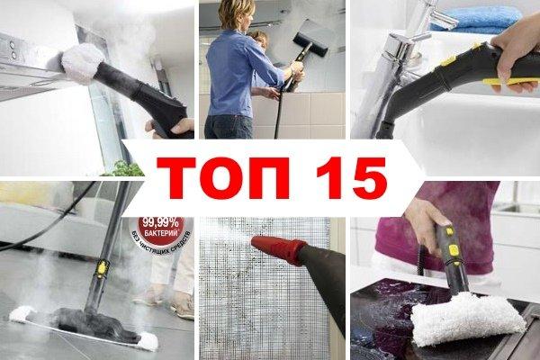 Рейтинг ТОП 7 лучших пароочистителей для дома